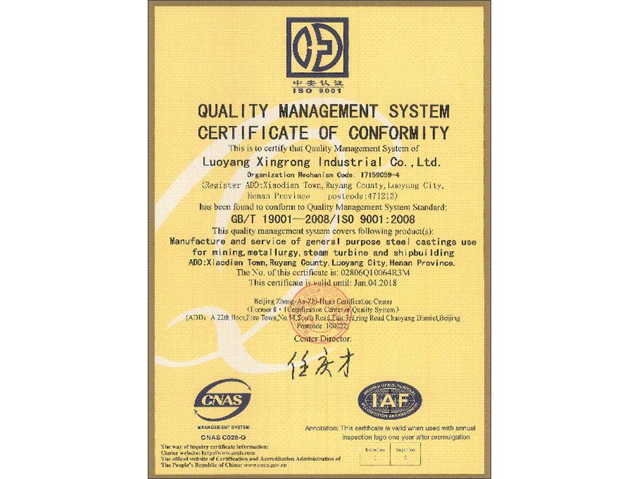 質量體系認證書 英文