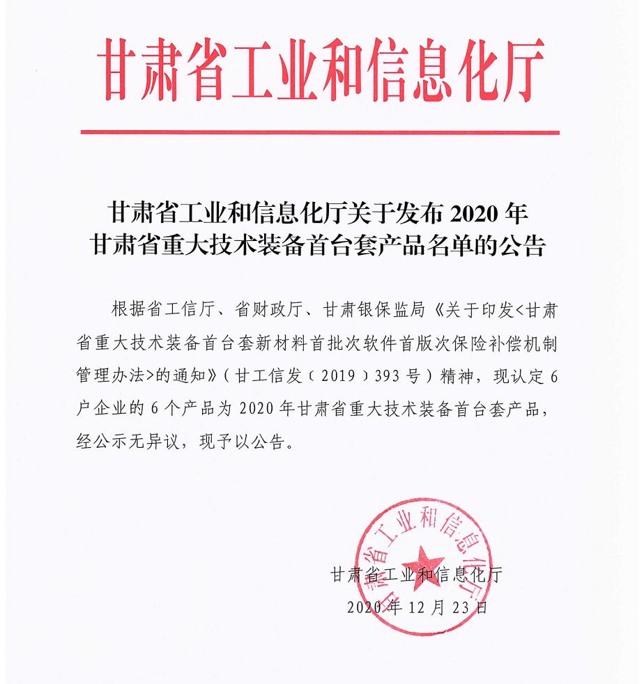 公司獲得甘肅省重大技術裝備首臺套產品認定