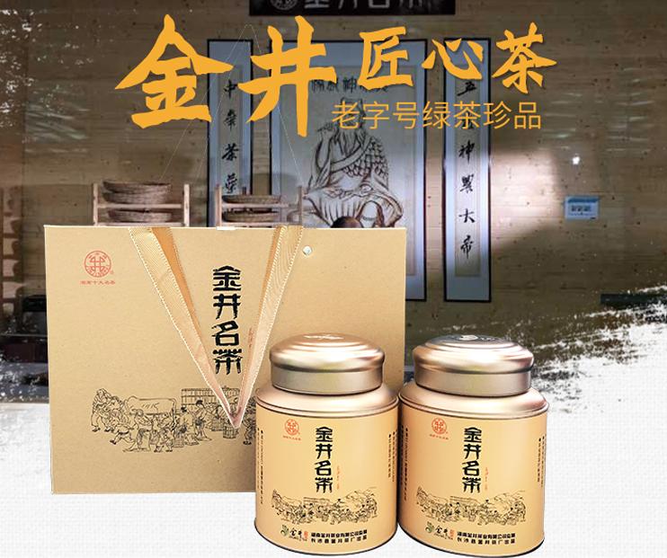 2020年新茶 金井匠心茶 半斤裝 250G 單罐裝茶