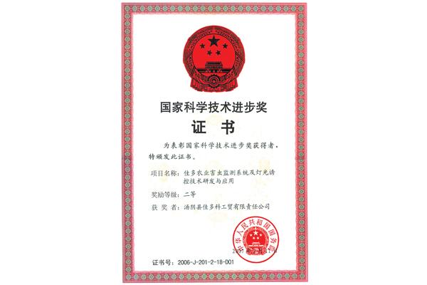 01-國家科學技術二等獎證書