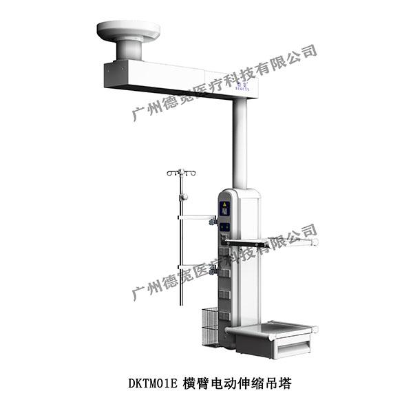 DKTMO1E 橫臂電動伸縮吊塔