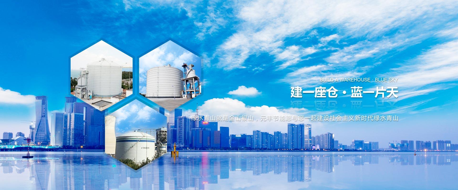 元豐鋼板倉:粉煤灰鋼板倉和粉煤灰鋼板庫提升環保新要求