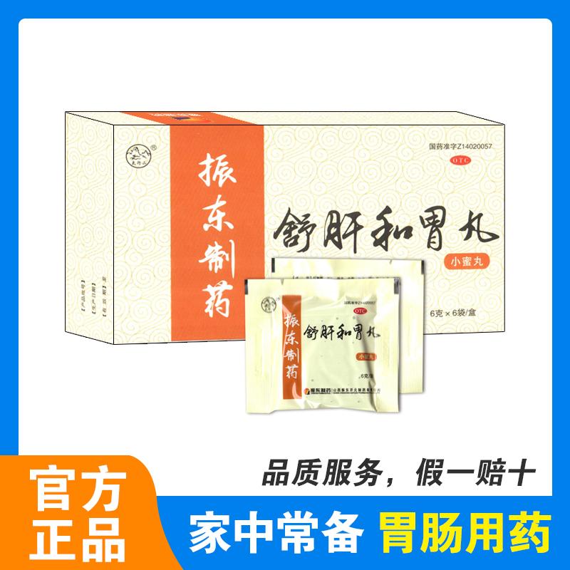 太行山(舒肝和胃丸)
