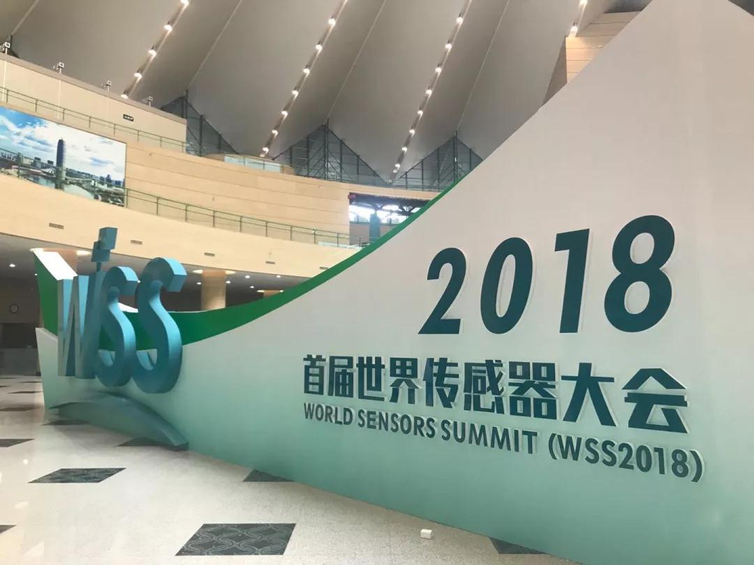 匠心巧制,智感未來 ——恩普特亮相2018首屆世界傳感器大會