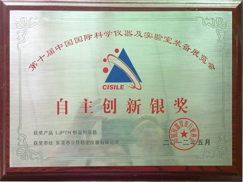 中國科學儀器自主創新銀獎