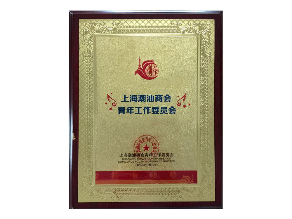 上海潮汕商會青年工作委員會