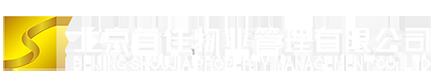 北京首佳物业管理有限公司