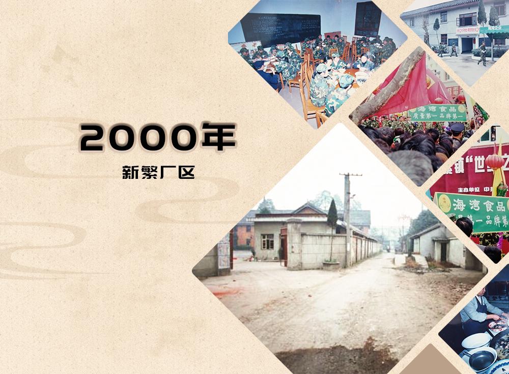 20新繁厂区