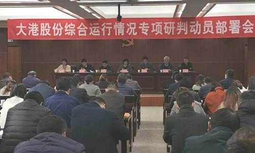 鎮江新區第二場國企綜合運行情況專項研判活動在大港股份拉開序幕