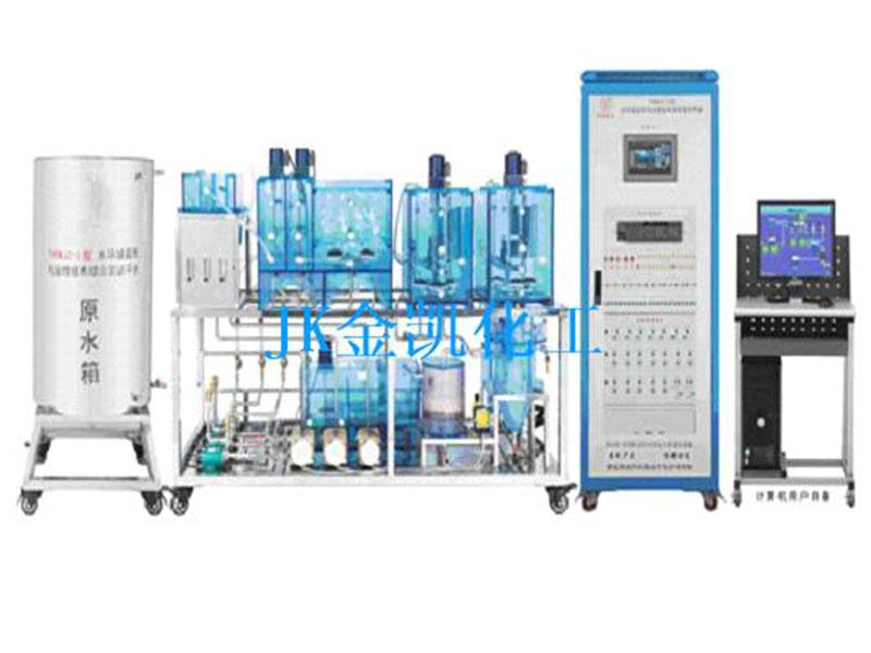 水環境監測與治理技術綜合實訓平臺  JKHJ-SXZH