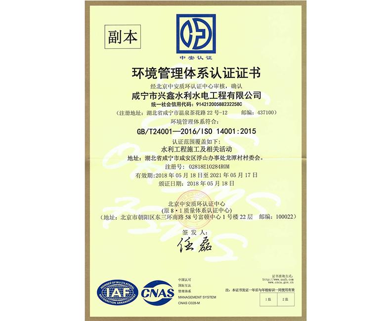 环境管理体系认证证书副本