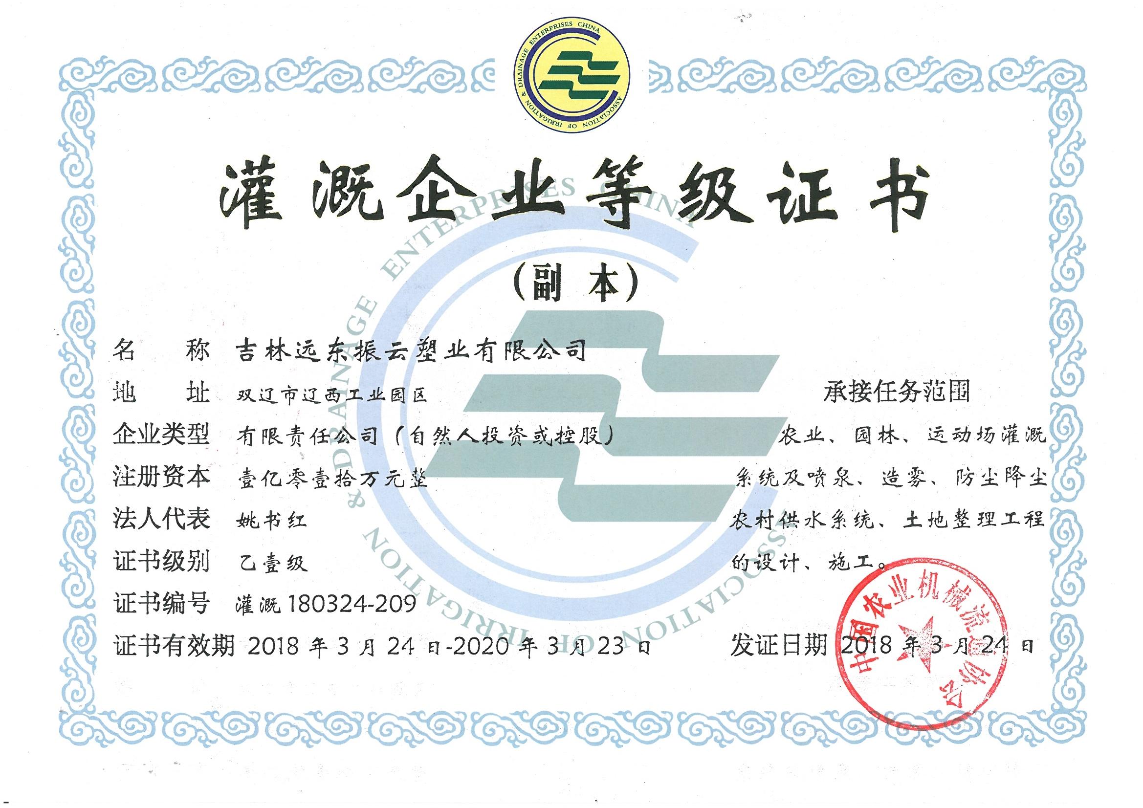 灌溉企业等证书