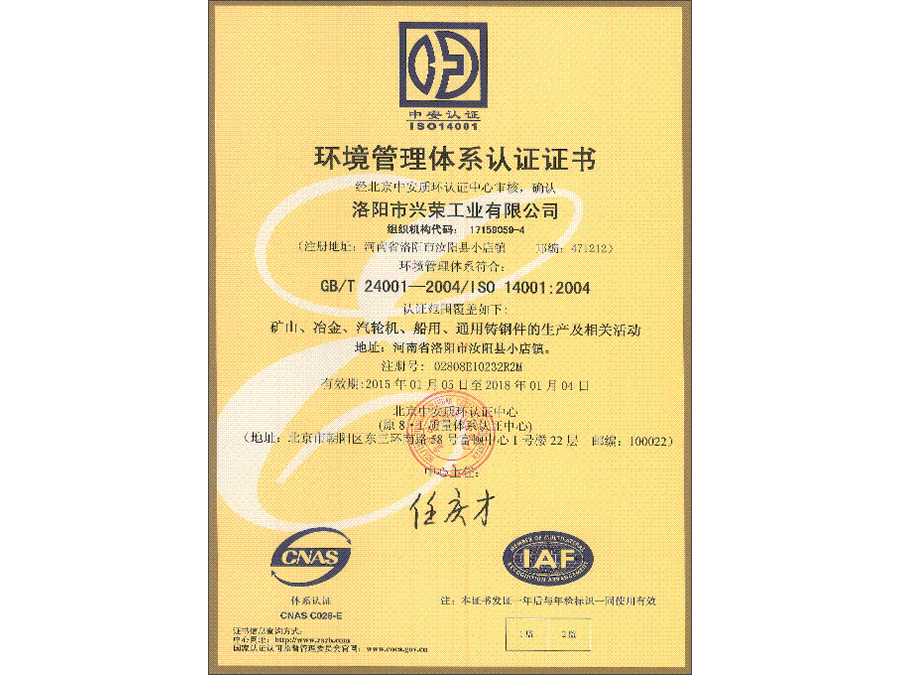 環境管理體系認證證書 中文