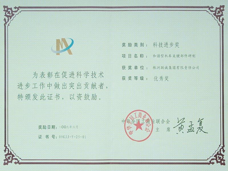 2009年全聯科技進步獎