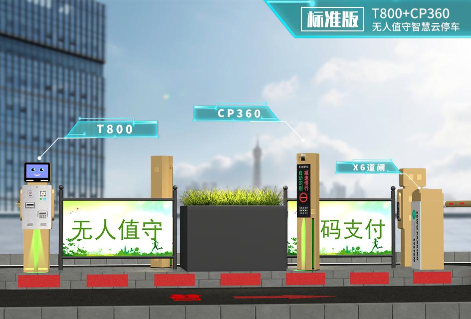 T800+CP360系列無人值守車牌識別