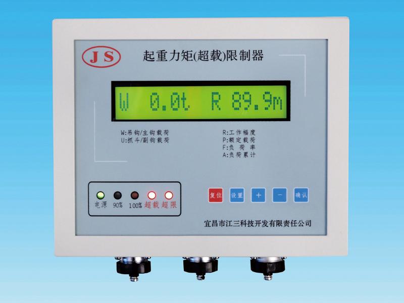 JSL-C型起重力矩(超載)限制器