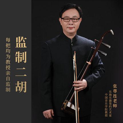樂海二胡樂器專業演奏張尊連老師監制一級紅酸枝木二胡琴727JZ-1