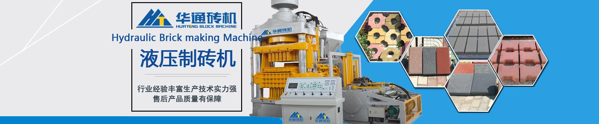 山東高唐華通液壓機械有限公司