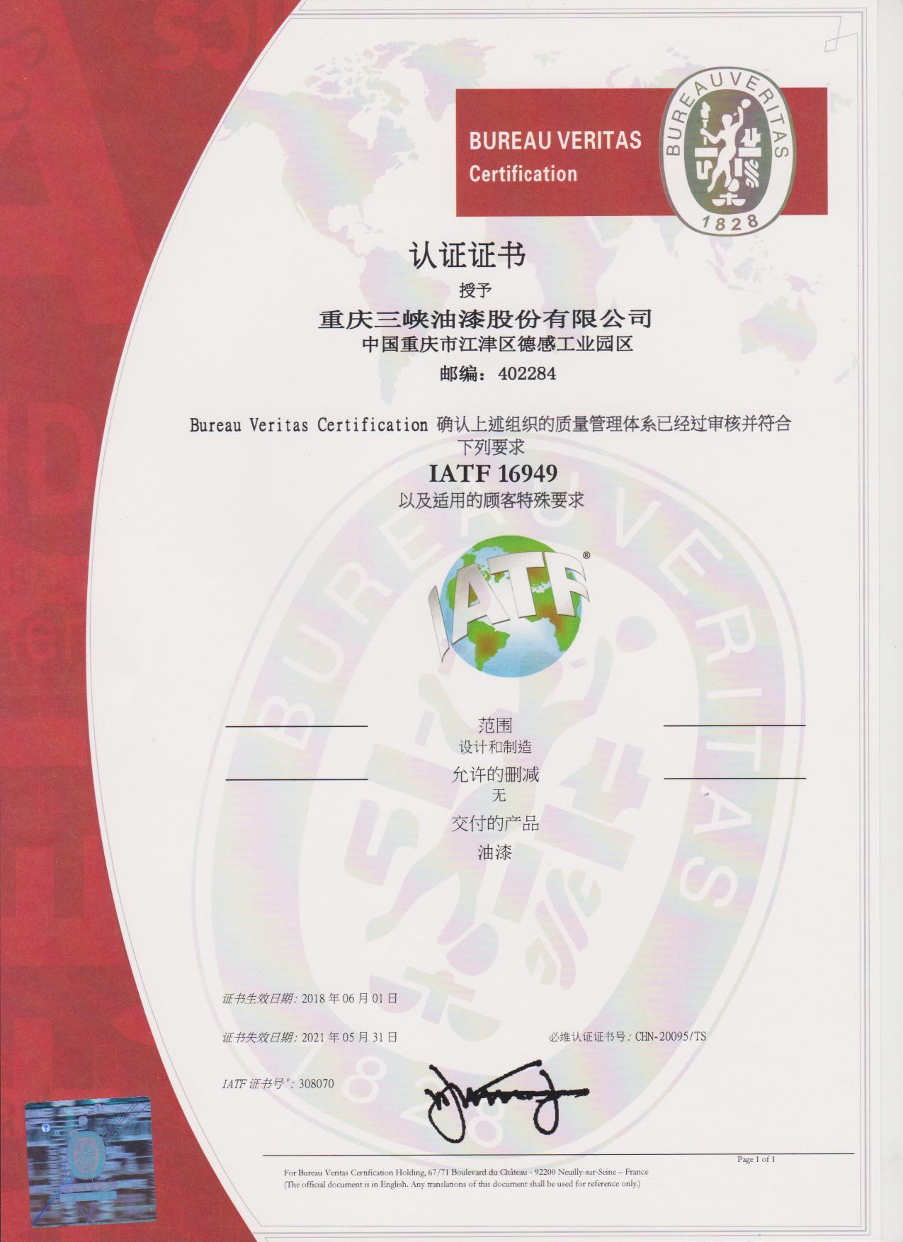 16949认证证书