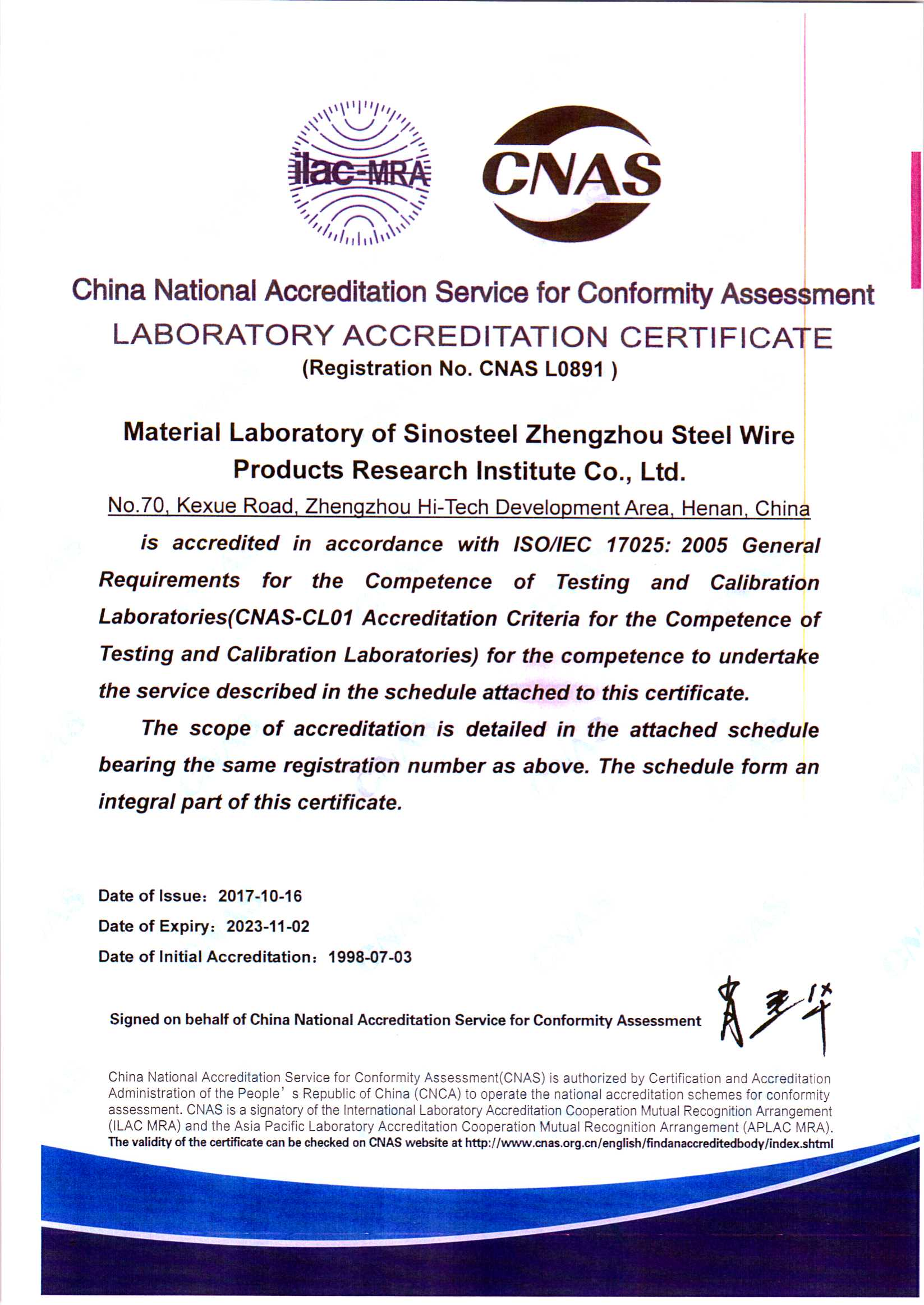 資質認可證書英文版