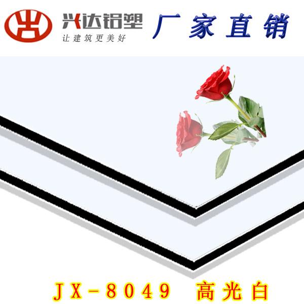 JX-8049 高光白