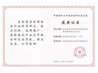 紡織科技進步獎2