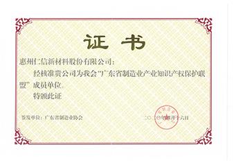 2020年廣東省制造業產業知識產權保護聯盟成員單位