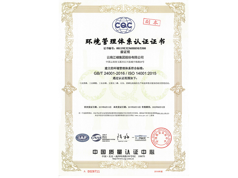 ISO14001-2015 environmental management system certification