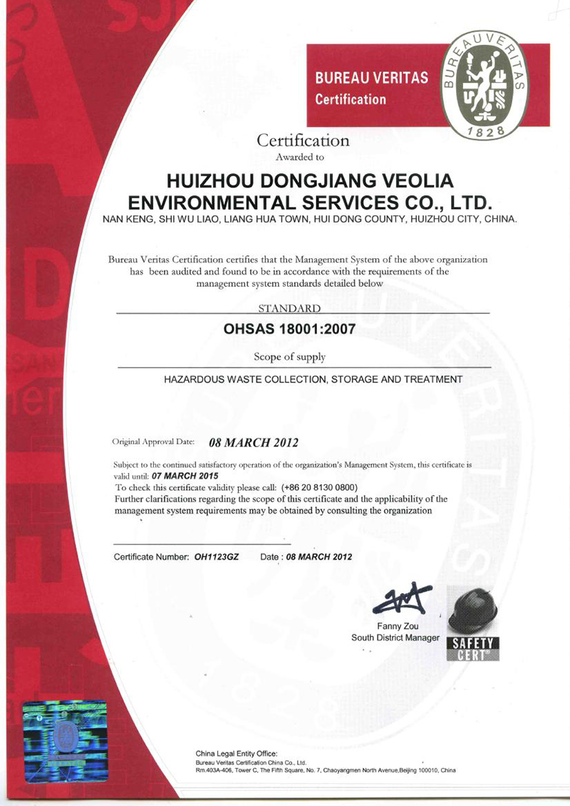 OHSAS:18001  2007  英文版