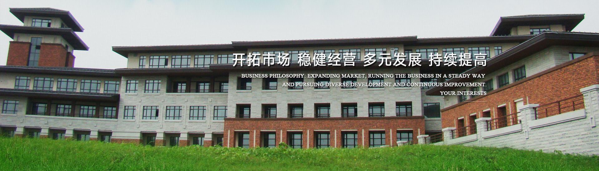 吉林省建設集團