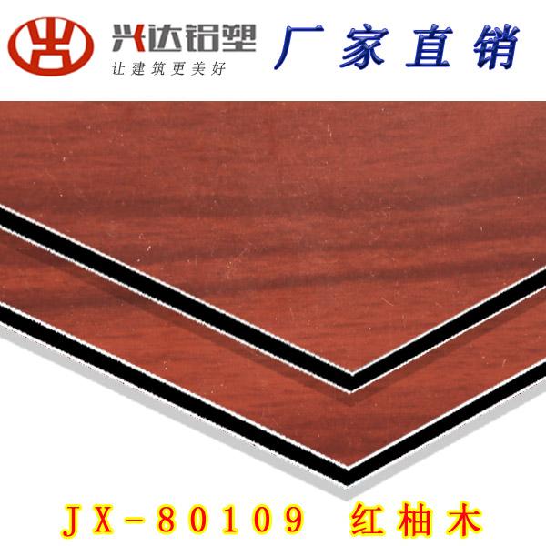 JX-80109 紅柚木