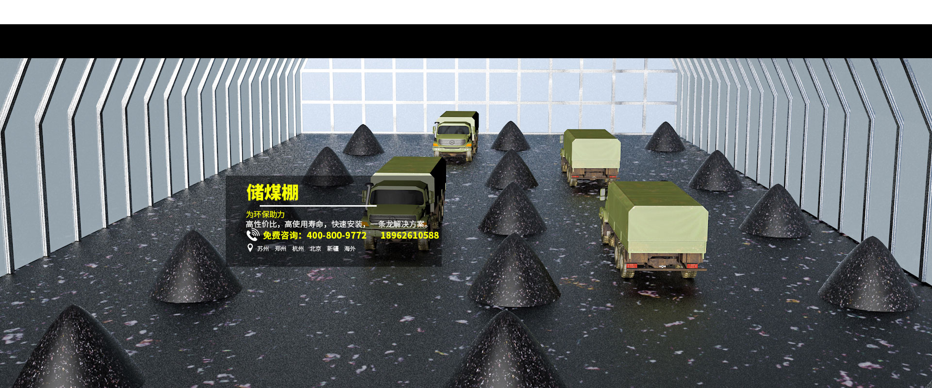 西北工业储煤篷房