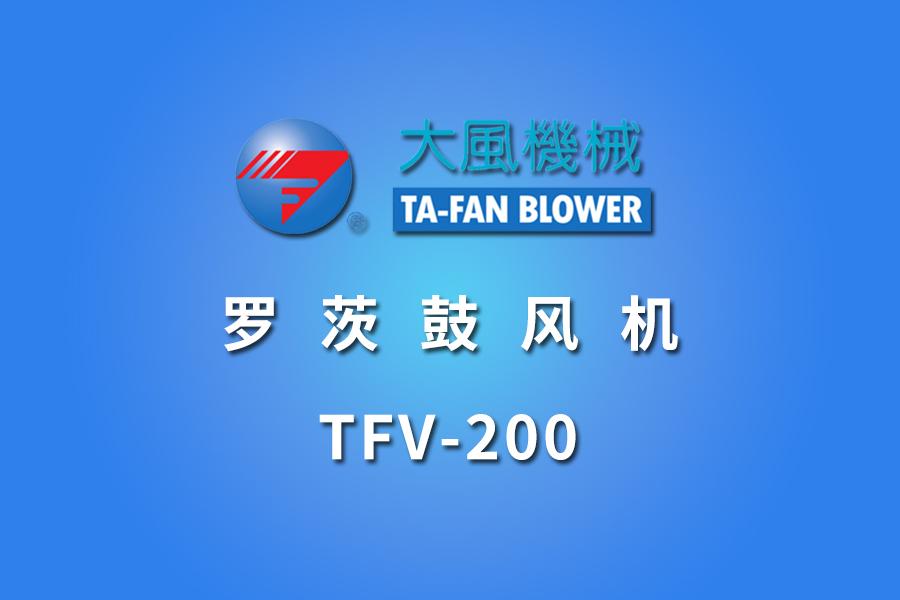 TFV-200