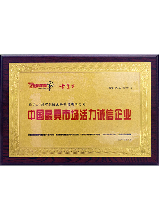 中國最具市場活力誠信企業