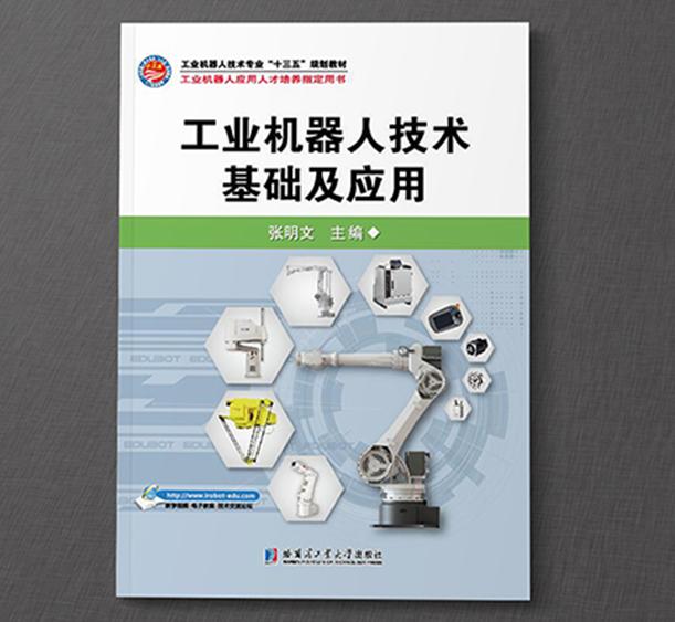 工業機器人技術基礎系列