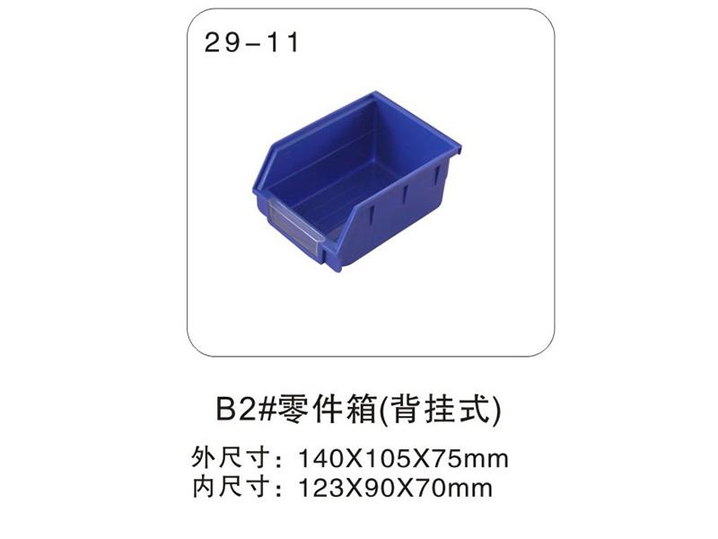 29-11 B2#零件盒