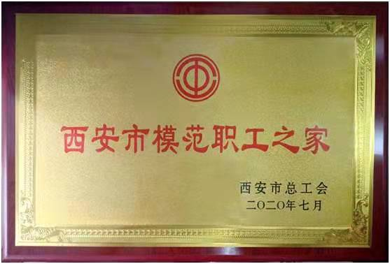 """西安市总工会""""模范职工之家""""荣誉称号"""