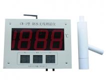 鋼水無線測溫儀