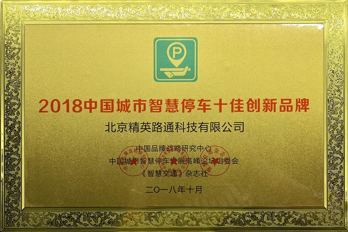 2018中国城市智慧停车十佳创新品牌