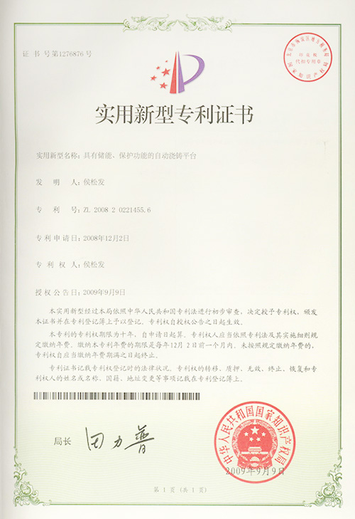 [utility model patent certificate] automatic casting platform with energy storage and protection functions