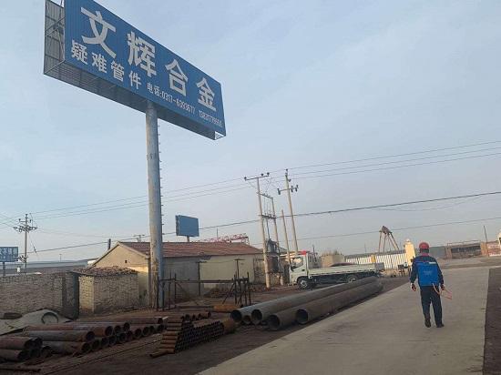 鹽山文輝管件加工廠