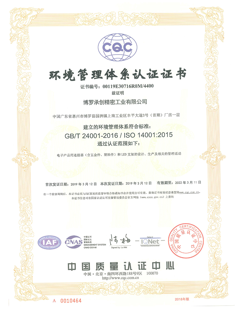 Certificate of ISO14001 Chinese and English-1