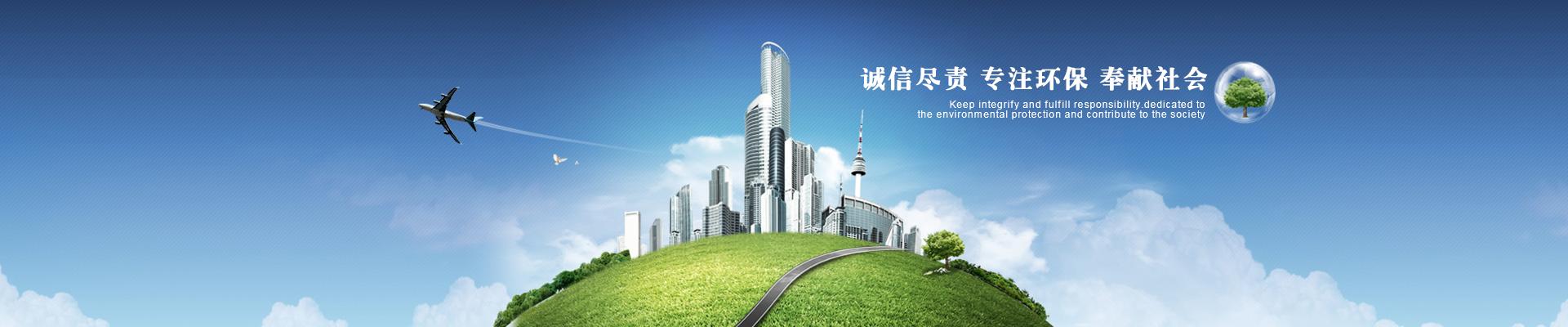 江蘇環保產業股份有限公司