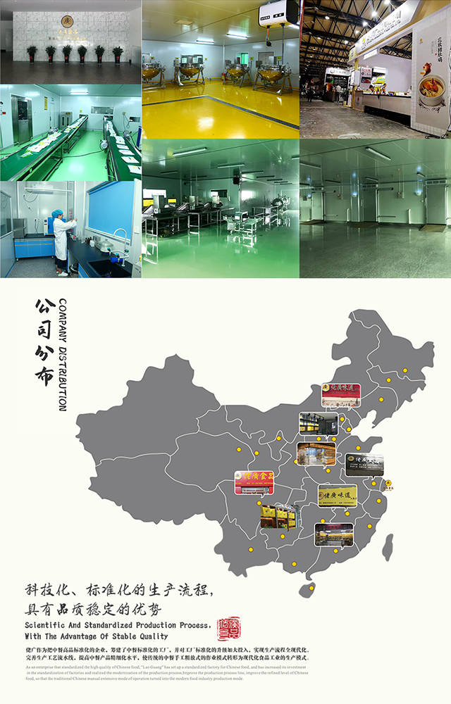 上海佬廣食品有限公司