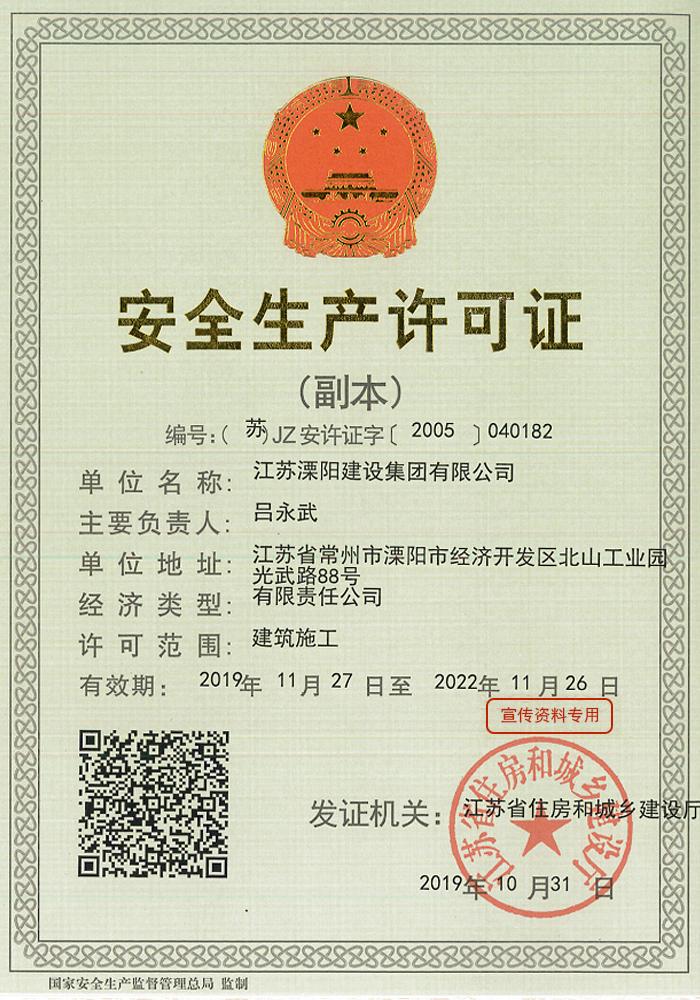 安全生產許可證副本