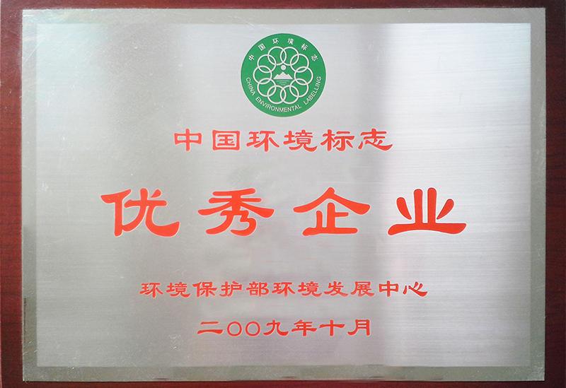 12.3 2009环境保护部环境发展中心-中国环境标志优秀企业