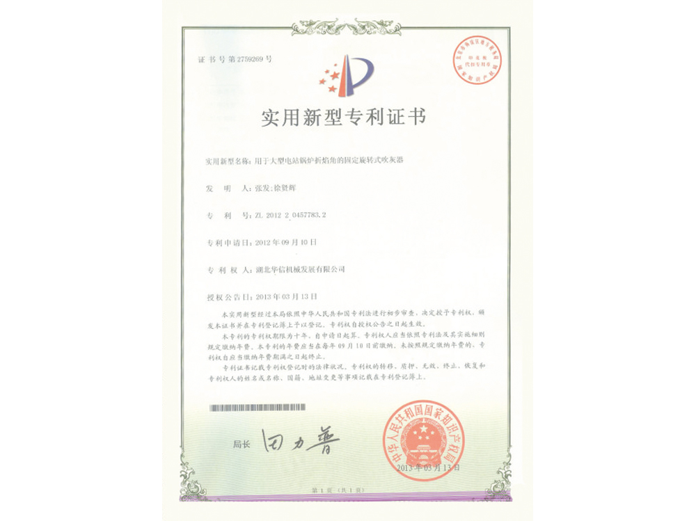 Patent certificate for fixed rotary soot blowers for the flame angle of large power station boilers