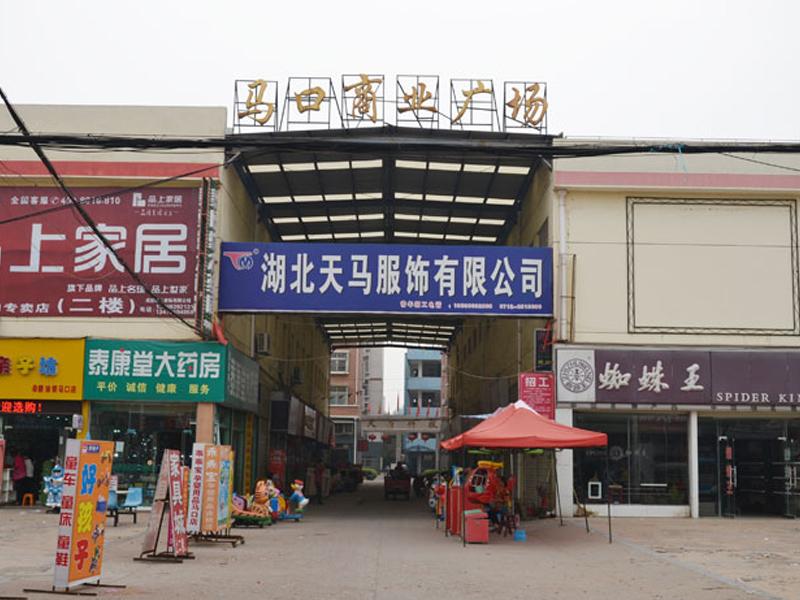 馬口商業廣場