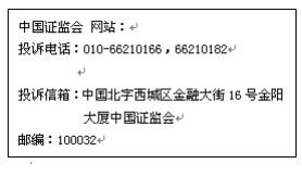 深圳证券交易所维权栏目列示的投资者维权机构