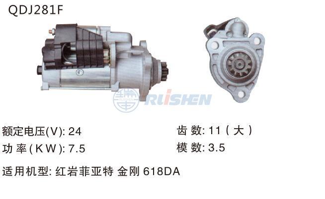 型号:QDJ281F